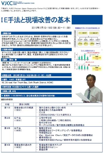 20100621nodaad.jpg