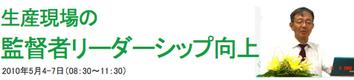 20100413hata.jpg