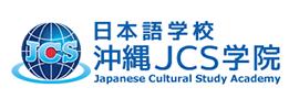 沖縄JCS学院