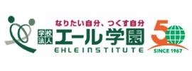 エール学園・日本語教育学科