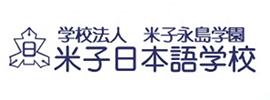 米子永島学園・米子日本語学校