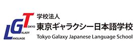 東京ギャラクシー日本語学校