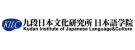 九段日本語学校