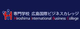 広島国際ビジネスカレッジ