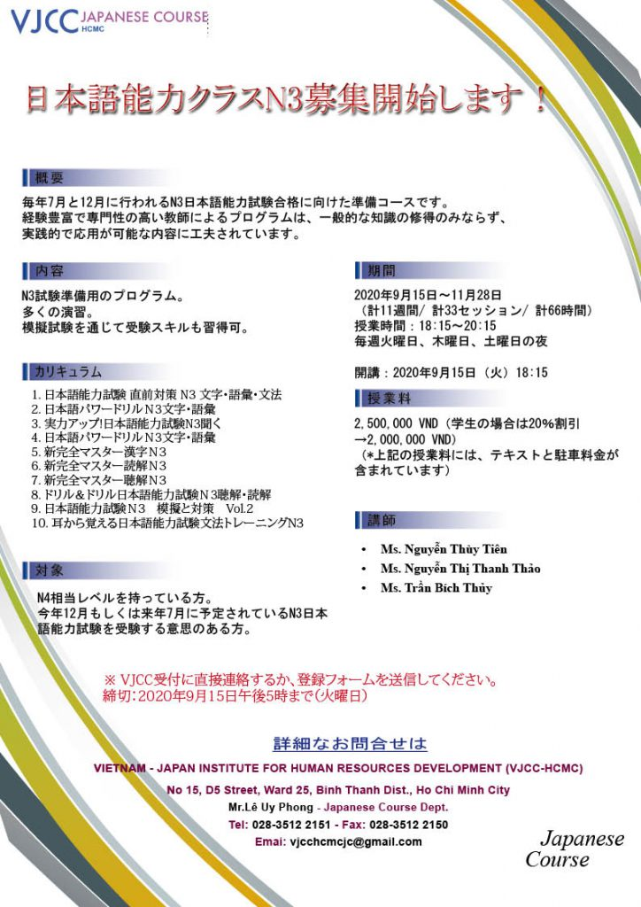 日本語能力クラスN3募集開始します!(締切:9月15日(火)午後5時)