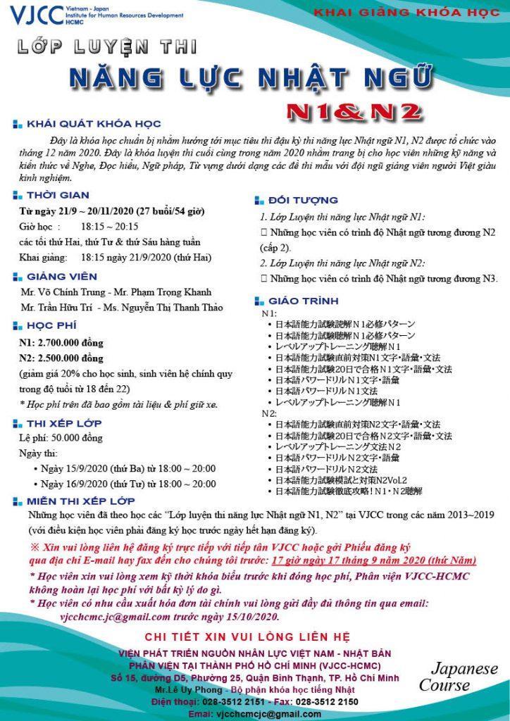 日本語能力クラスN1, N2募集開始します!(2020年9月21日開講!)